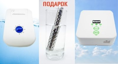 Акция: при покупке озонатора минеральный ионизатор в подарок!