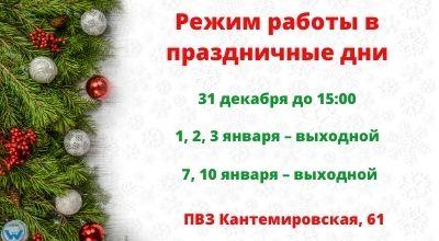 Работа ПВЗ Кантемировская 61 в праздничные дни